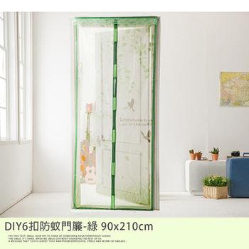 DIY6扣防蚊門簾-綠 90x210cm