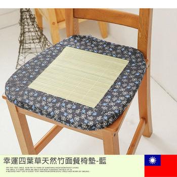 幸運四葉草天然竹面餐椅墊-藍