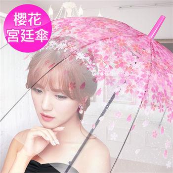 浪漫櫻花傘/宮廷傘/透明傘