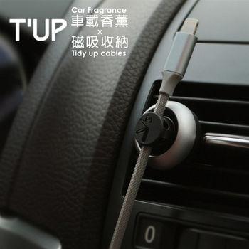 【bcase】車用香薰 磁吸收納器 車用香片 香氛 出風口香片 車載香薰 傳輸線磁吸收納 磁吸