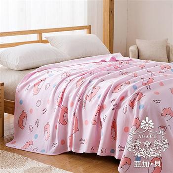 【AGAPE亞加‧貝】《獨家私花-可愛熊熊》100%精梳純棉針織涼被單件-兒童尺寸(100x140公分)百貨專櫃精品