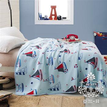 【AGAPE亞加‧貝】《獨家私花-可愛帆船》100%精梳純棉針織涼被單件-兒童尺寸(100x140公分)百貨專櫃精品