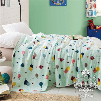 【AGAPE亞加‧貝】《獨家私花-可愛氣球》100%精梳純棉針織涼被單件(150x200公分)百貨專櫃精品