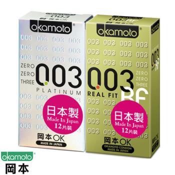【okamoto岡本OK】保險套 003白金PLATINUM(12入)+003貼身REAL FIT(12入)