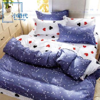 【韋恩寢具】雲柔絲童年時光被套床包組-雙人/小時代