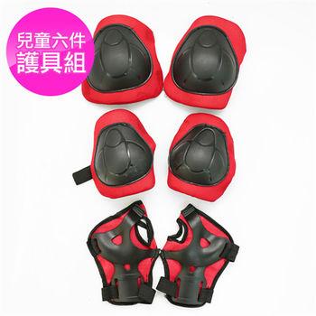 腳踏車/滑板車/蛇板/溜冰 兒童運動護具組(護腕護膝護肘)