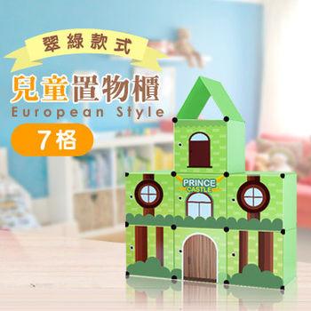 兒童公主/王子 城堡組合收納衣櫃(7格)