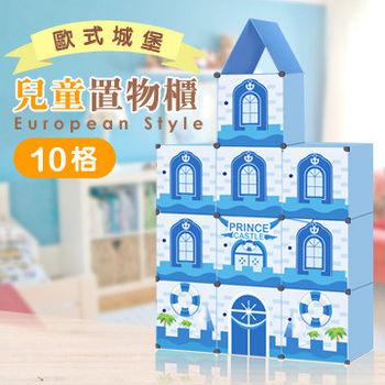 兒童公主/王子 城堡組合收納衣櫃(10格)