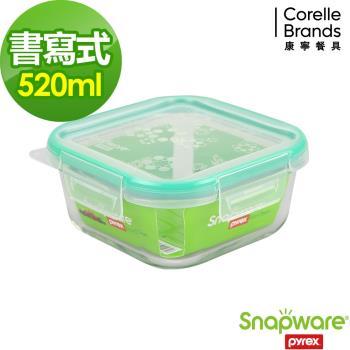 【美國康寧密扣Snapware】Eco Clean書寫式耐熱玻璃保鮮盒-正方型520ml