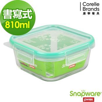 【美國康寧密扣Snapware】Eco Clean書寫式耐熱玻璃保鮮盒-正方型810ml