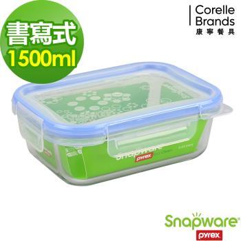 【美國康寧密扣Snapware】Eco Clean書寫式耐熱玻璃保鮮盒-長方型1500ml