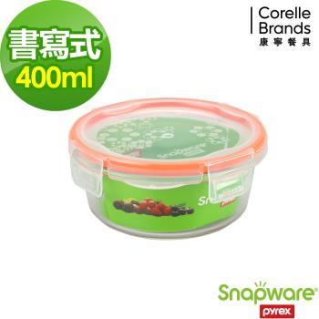 【美國康寧密扣Snapware】Eco Clean書寫式耐熱玻璃保鮮盒-圓型400ml