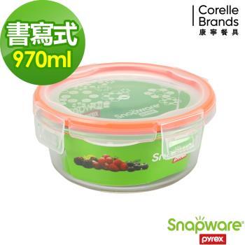 【美國康寧密扣Snapware】Eco Clean書寫式耐熱玻璃保鮮盒-圓型970ml