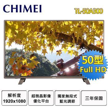 促銷【CHIMEI奇美】49吋LED低藍光顯示器+視訊盒TL-50A300(基本運送/不含安裝)