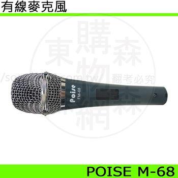 POISE M-68 有線麥克風
