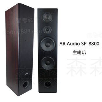 AR Audio SP-8800 家庭劇院 落地式主喇叭