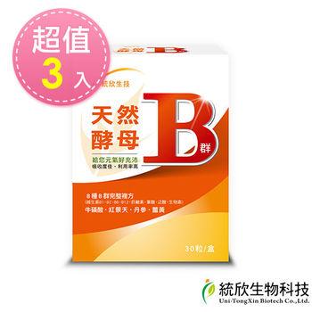 統欣生技 天然酵母元氣B群(30粒/盒)x3