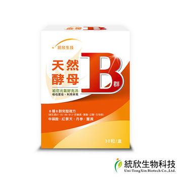 統欣生技 天然酵母元氣B群(30粒/盒)x1