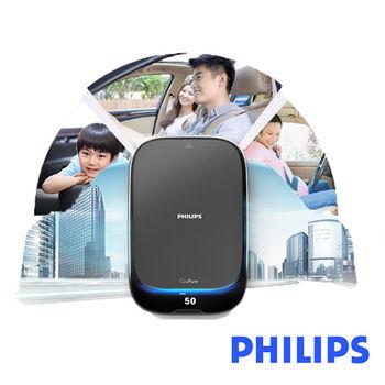 【飛利浦PHILIPS】車用除菌空氣清淨機GP230