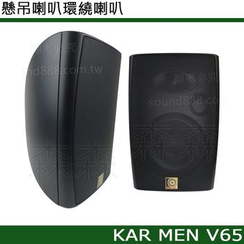 KAR MEN V65 黑色懸吊喇叭環繞喇叭