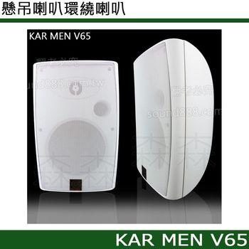 KAR MEN V65 白色懸吊喇叭環繞喇叭