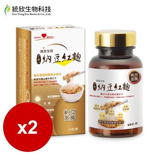 統欣生技 納豆紅麴(60粒/盒)x3入