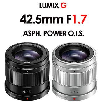 Panasonic LUMIX G 42.5mm F1.7 ASPH. POWER O.I.S. (公司貨)