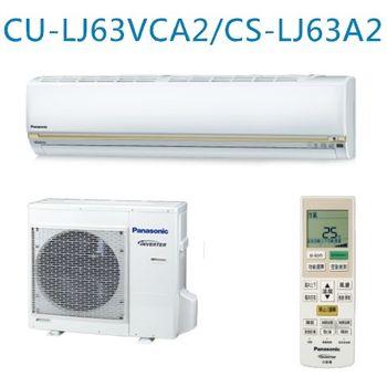 【Panasonic國際】9-12坪變頻冷專CU-LJ63VCA2/CS-LJ63A2