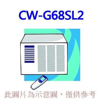 買就送【Panasonic國際】10-12坪左吹定頻冷專窗型冷氣CW-G68SL2