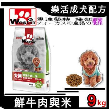 【Westin-I DOG】體內環保成犬(鮮牛肉)成犬配方-9kg