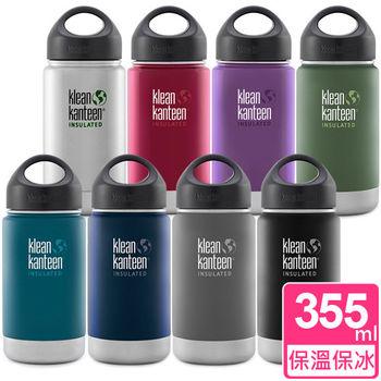 美國Klean Kanteen 寬口保溫瓶355ml 顏色可選