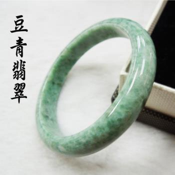 【Selene珠寶】經典豆青手鐲 ( A貨翡翠)