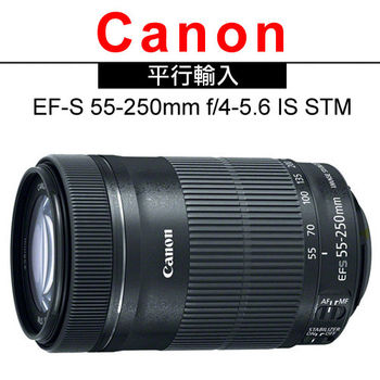Canon EF-S 55-250mm f/4-5.6 IS STM *(平輸-白盒)