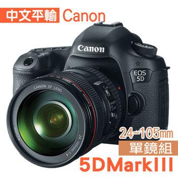 【64G+副電X2等】Canon 5D Mark III+24-105mm F4 L 變焦鏡組*(平輸中文)