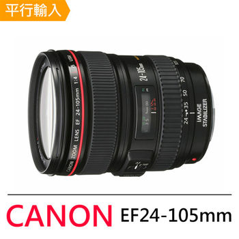 Canon EF 24-105mm f/4L IS USM *(平輸-白盒)