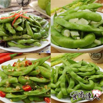 【食尚達人】人氣調味毛豆8件組(黑胡椒+蒜香+香辣+薄鹽)
