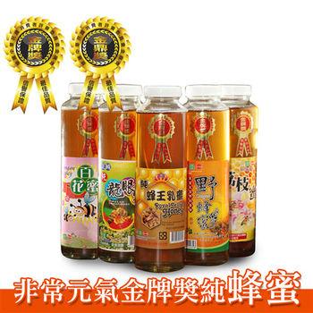 【非常元氣】100% 純蜂蜜850g/瓶*1瓶(5種口味任選)