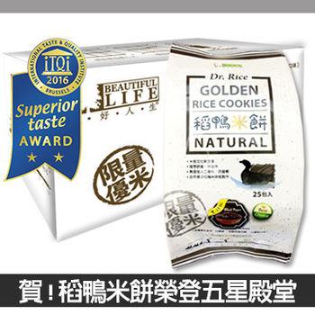 『美好人生Dr. Rice』稻鴨米餅-黑胡椒口味(10包/箱)-即期品