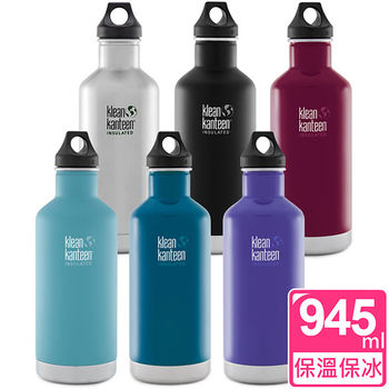 美國Klean Kanteen 窄口保溫瓶945ml 顏色可選