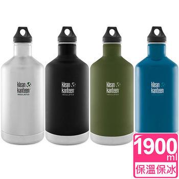 美國Klean Kanteen 窄口保溫瓶1900ml 顏色可選