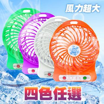 【贈鋰電池】雪花 USB迷你風扇 四色任選 1600024 |降溫|隨身型|戶外|露營