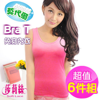【莎莉絲】莫代爾 涼感親膚舒適Bra T 免罩內衣/L-XL(超值六件)