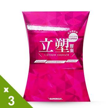 【SUPERCUT塑魔纖】 立塑膠囊3盒