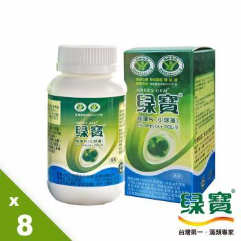 【綠寶】雙認證健字綠藻片8瓶贈80粒熱銷回饋組