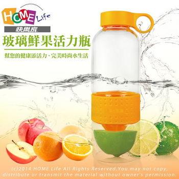 【Home Life 快樂家】電視熱銷 玻璃檸檬隨身瓶(二入組)