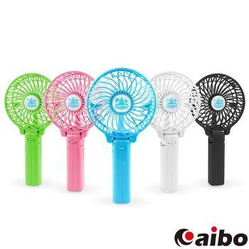 【2入組】aibo AB05 手持/折疊 USB充電式隨身風扇(可調速)