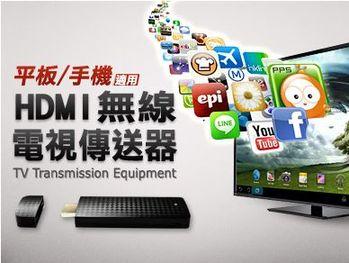 【Tiaya】手機、平板影像傳輸 無線HDMI同步分享電視棒