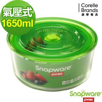 【美國康寧密扣Snapware】Eco One Touch氣壓式耐熱玻璃保鮮盒-圓型1650ml