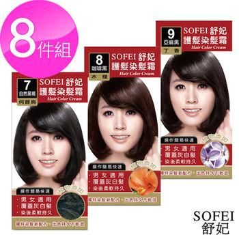 舒妃SOFEI 覆蓋白髮護髮染髮8件組(三色選一)