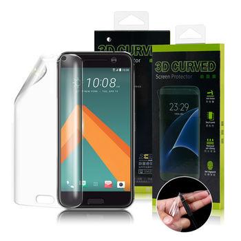 X_mart HTC 10 完美3D滿版曲面保護貼